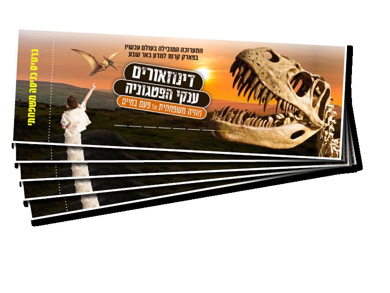 20 כרטיסי כניסה משפחתיים לתערוכת הדינוזאורים!